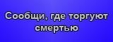http://baladmin.ru/gde-torguyut-smertyu.php