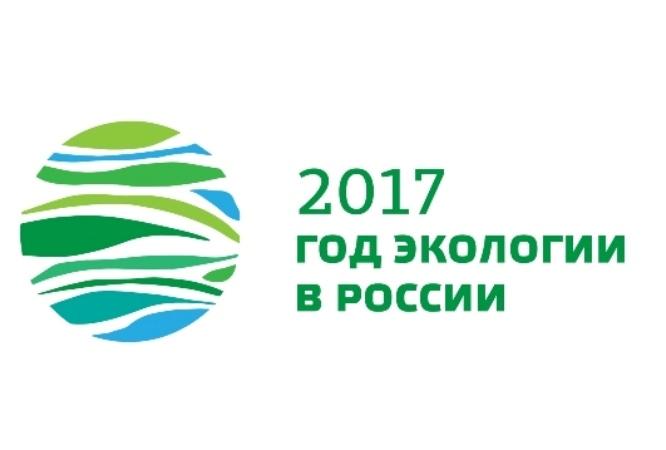 Логотип Год экологии в России 2017
